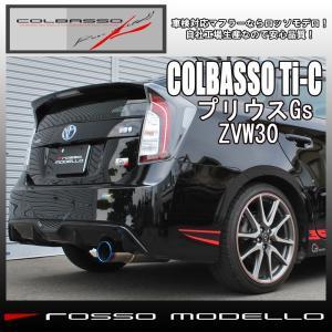 限定価格【送料無料】【車検対応】トヨタ G's プリウス マフラー ZVW30 Gs ロッソモデロ  COLBASSO TI-C ジーズ 安全品質|rossomodello
