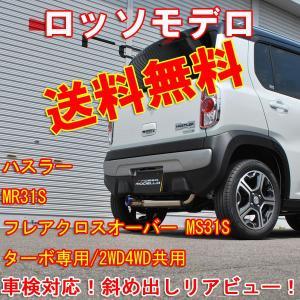 【送料無料】【新規準クリア】 COLBASSO IKUSA-Ti フレア クロスオーバー ターボ MS31S 2WD 4WD共用 左斜め出し マフラー FLAIR CROSSOVER|rossomodello