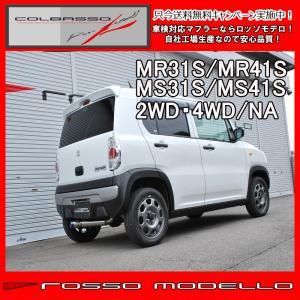 【送料無料】【新規準クリア】 COLBASSO IKUSA-Ti フレア クロスオーバー NA MS31S MA41S CVT専用 2WD 4WD共用 左斜め出し マフラー FLAIR CROSSOVER|rossomodello