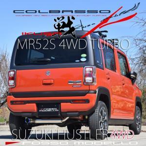 4WD専用!新型 ハスラー マフラー 新型用!MR52S 4WDターボ 左出し COLBASSO IKUSA-Ti ブルー rossomodello