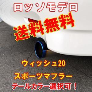 《期間限定》【送料無料】【車検対応】 ウィッシュ マフラー ZGE20G ZGE20W ロッソモデロ COLBASSO TI-C|rossomodello