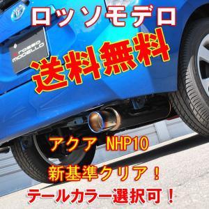 【送料無料】【新基準対応】アクア マフラー NHP10 ロッソモデロ COLBASSO Ti-C 高品質!安心の車検対応品!|rossomodello