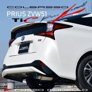 トヨタ プリウス マフラー ZVW50 ZVW51 ロッソモデロ  COLBASSO TI-C 車検対応 後期対応 砲弾!|rossomodello