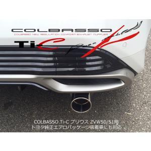 トヨタ プリウス マフラー ZVW50 ZVW51 ロッソモデロ  COLBASSO TI-C 車検対応 後期対応 砲弾!|rossomodello|04