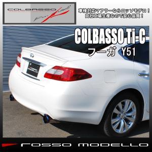 《期間限定》【送料無料】【新基準対応】 フーガ Y51 マフラー 250GT 2.5L ロッソモデロ COLBASSO Ti-C 高品質!安心の車検対応品!|rossomodello