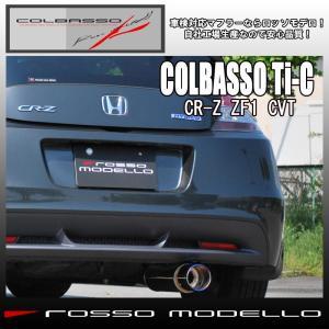 【送料無料】【新基準対応】CR-Z マフラー ZF1 ロッソモデロ COLBASSO Ti-C 安心の車検対応品・証明書付!!|rossomodello