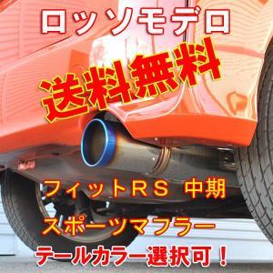 《期間限定》HONDA フィット マフラー  RS GE8 チタンテール rossomodello 送料無料|rossomodello