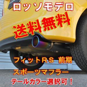 【送料無料】【新基準対応】フィットRS マフラー GE8 前期 CVT 専用 ロッソモデロ COLBASSO Ti-C 車検対応!|rossomodello
