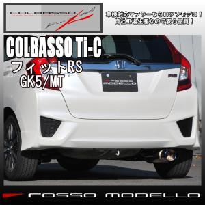 《期間限定》【送料無料】【新基準対応】 フィットRS マフラー GK5 2WD MT 専用 ロッソモデロ COLBASSO Ti-C 車検対応!|rossomodello