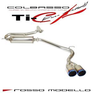 ホンダ ステップワゴン マフラー スパーダ RP3 2WD COLBASSO TI-C SPADA STEPWGN  ロッソモデロ|rossomodello