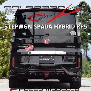 ステップワゴン マフラー スパーダ ハイブリッド RP5  COLBASSO Ti-C ロッソモデロ STEPWGN SPADA ツインチタン|rossomodello