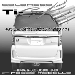 ご予約開始!ホンダ N-BOX カスタム JF3 ターボ マフラー センター出しデュアル砲弾 COLBASSO Ti-C DUAL|rossomodello