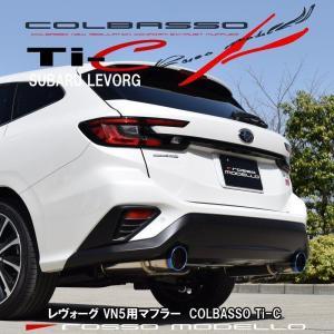 新型 レヴォーグ VN5 マフラー ロッソモデロ COLBASSO Ti-C スバル レボーグ SUBARU LEVORG|rossomodello