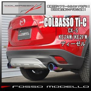 《期間限定》【送料無料】【新基準対応】 CX-5 マフラー KE2AW KE2FW ディーゼル専用 ロッソモデロ COLBASSO Ti-C 車検対応 CX5|rossomodello