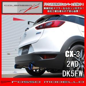 《期間限定》【送料無料】【新基準対応】 CX-3 マフラー DK5FW 2WD AT ロッソモデロ COLBASSO Ti-C 車検対応 CX3|rossomodello