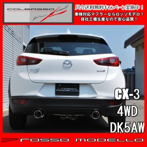 《期間限定》【送料無料】【新基準対応】 CX-3 マフラー DK5AW 4WD AT ロッソモデロ COLBASSO Ti-C 車検対応 CX3|rossomodello