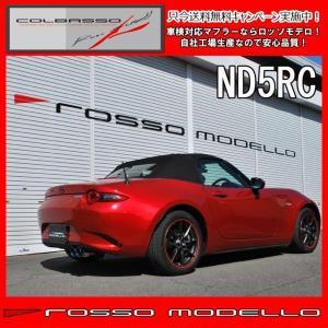 【期間限定価格!】【送料無料】COLBASSO Ti-C ロードスター マフラー ND5RC MT ロッソモデロ 車検対応|rossomodello