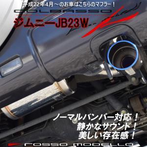 11/24出荷!【送料無料】【新基準対応】ジムニー マフラー JB23W MT ロッソモデロ COLBASSO Ti-C 安全品質|rossomodello|02