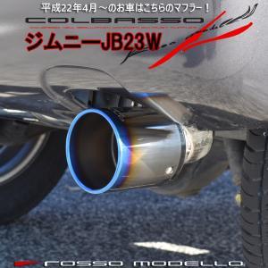 11/24出荷!【送料無料】【新基準対応】ジムニー マフラー JB23W MT ロッソモデロ COLBASSO Ti-C 安全品質|rossomodello|04