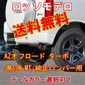 【送料無料】【新基準対応】AZオフロード マフラー JM23W ロッソモデロ COLBASSO Ti-C 安全品質|rossomodello