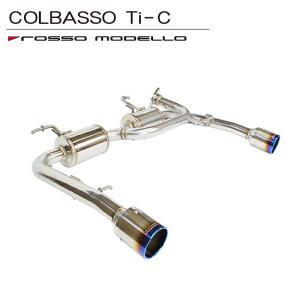 【送料無料】スイフトスポーツ  ZC32S  ロッソモデロ COLBASSO Ti-C マフラー 新基準対応 ブルー|rossomodello