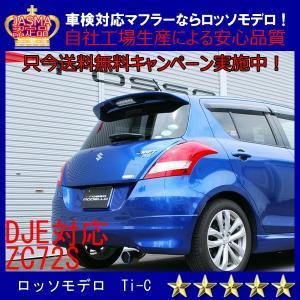 《期間限定》DJE対応 SUZUKI スイフト マフラー ZC72S 車検対応 送料無料|rossomodello