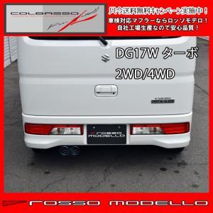 限定価格 【送料無料】ロッソモデロ COLBASSO TI-C スクラムワゴン ターボ マフラー DG17W 2WD 4WD AT|rossomodello