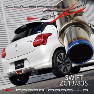 新型!スイフト RS マフラー ZC83S 5MT ロッソモデロ COLBASSO Ti-C SWIFT SUZUKI|rossomodello