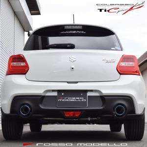 在庫有!新型スイフトスポーツ マフラー ZC33S MT/AT共通 ロッソモデロ COLBASSO Ti-C スイスポ 送料無料!車検対応!|rossomodello