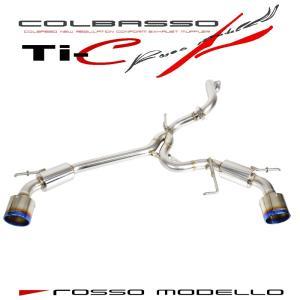 新型スイフトスポーツ マフラー ZC33S MT/AT共通 ロッソモデロ COLBASSO Ti-C スイスポ 送料無料!車検対応!|rossomodello|06
