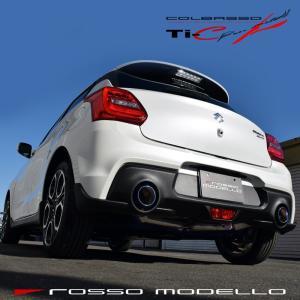 新型スイフトスポーツ マフラー ZC33S MT AT 対応 センターパイプセット ロッソモデロ COLBASSO Ti-C スイスポ rossomodello 02