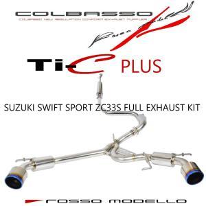 新型スイフトスポーツ マフラー ZC33S MT AT 対応 センターパイプセット ロッソモデロ COLBASSO Ti-C スイスポ rossomodello 05