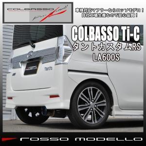 送料無料 タントカスタムRS マフラー LA600S ターボ COLBASSO Ti-C ロッソモデロ ブルー|rossomodello