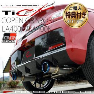 コペンGR マフラー LA400A COLBASSO Ti-C DAIHATSU  MT CVT 共用 ロッソモデロ 車検対応|rossomodello