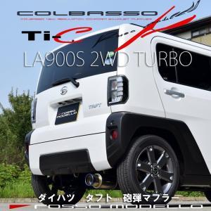 製品化決定!ダイハツ タフト マフラー 2WD ターボ TAFT LA900S COBASSO Ti...