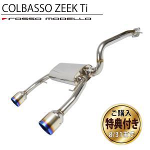 COLBASSO ZEEK Ti  コペンGR マフラー LA400A MT CVT 共用 ロッソモデロ 静かな低音サウンド!車検対応!|rossomodello