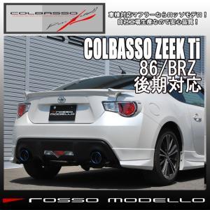 在庫あり!【送料無料】【新基準クリア】【車検対応】スバル BRZ マフラー ZC6 6AT 6MT COLBASSO ZEEK Ti ロッソモデロ  安全品質・車検対応|rossomodello
