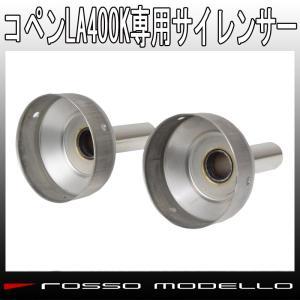 専用サイレンサー セット COLBASSO Ti-C コペン LA400K|rossomodello