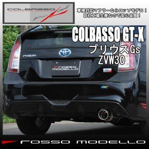 【送料無料】【車検対応】トヨタ G's プリウス マフラー ZVW30 Gs ロッソモデロ  COLBASSO GT-X ジーズ 安全品質|rossomodello