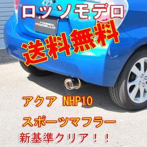 【送料無料】【新基準対応】ロッソモデロ COLBASSO GT−X アクア マフラー NHP10 高品質!安心の車検対応品!|rossomodello