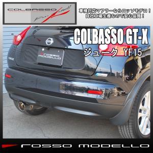 ジューク マフラー YF15 ロッソモデロ COLBASSO GT-X 車検対応 セール|rossomodello