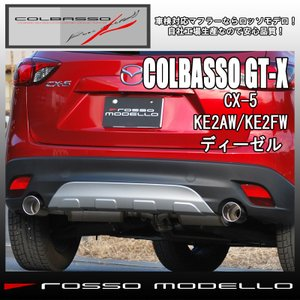 《期間限定》【送料無料】【新基準対応】 CX-5 マフラー KE2AW KE2FW ディーゼル専用 ロッソモデロ COLBASSO GT-X 車検対応 CX5|rossomodello