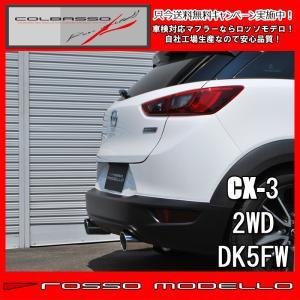 《期間限定》【送料無料】【新基準対応】 CX-3 マフラー DK5FW 2WD AT ロッソモデロ COLBASSO GT-X 車検対応 CX3|rossomodello