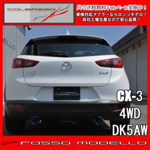 《期間限定》【送料無料】【新基準対応】 CX-3 マフラー DK5AW 4WD AT ロッソモデロ COLBASSO GT-X 車検対応 CX3|rossomodello
