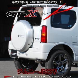 ジムニー マフラー JB23W AT MT ロッソモデロ COLBASSO GT-X 安全品質 送料無料【新基準対応】|rossomodello
