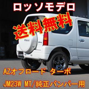 【送料無料】【新基準対応】AZオフロード マフラー JM23W ロッソモデロ COLBASSO GT-X 安全品質|rossomodello
