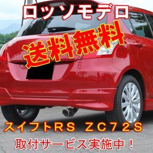 《期間限定》【送料無料】【新基準クリア】COLBASSO GTーX スイフトRS ZC72S CVT ロッソモデロ マフラー 安全品質・車検対応|rossomodello