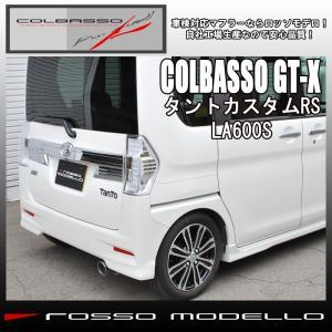 タントカスタムRS マフラー LA600S ターボ COLBASSO GT-X ロッソモデロ 送料無料 車検対応|rossomodello