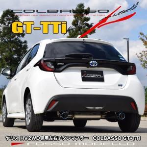 ご予約品!ヤリス 2WD マフラー COLBASSO GT-TTi チタン左右出し ハイブリッド MXPH10 ガソリン MXPA10 ロッソモデロ YARIS GR|rossomodello