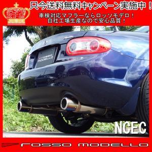 【送料無料】【車検対応】ロードスター マフラー NCEC 後期 AT車専用 ロッソモデロ CORSA-TiR|rossomodello